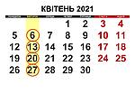 Графік Обсмаження Квітень 2021