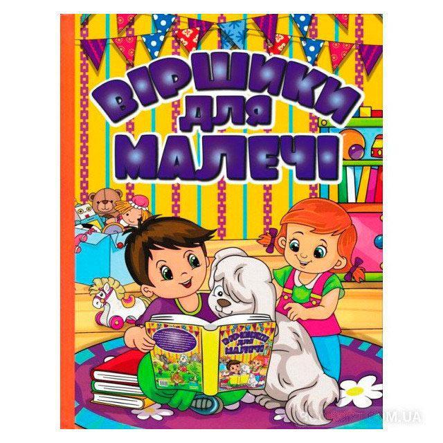 """Книга А-4  368619 """"Віршики для малечі"""""""