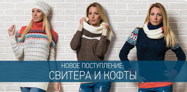 купить свитера и кофты женские украина
