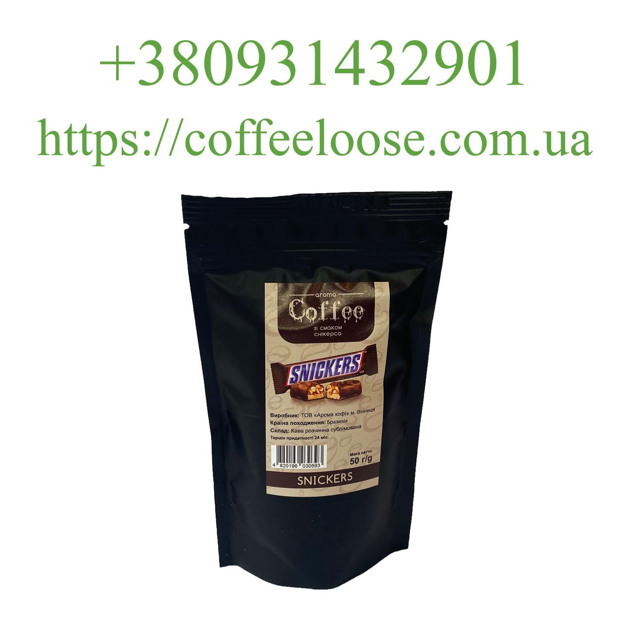 Кофе растворимый ароматизированный со вкусом Сникерс 50 грамм (Касик Бразилия)