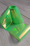 """Фольга для нігтів бите скло """"Хамелеон"""" ширина 5 см, довжина 50см"""