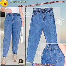 Модные свободные женские джинсы Мом Lady N голубого цвета