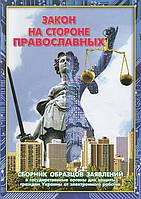 Закон на стороне православных