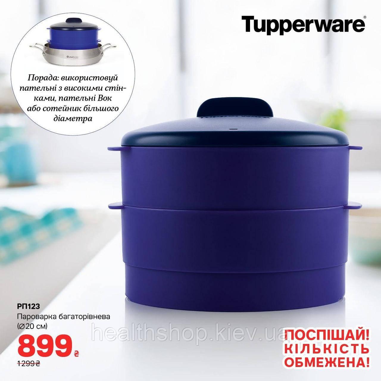 Пароварка дворівнева синє (діаметр 20 см) Tupperware (Оригінал) Тапервер