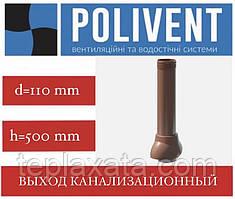 ПОЛИВЕНТ Каналізаційний вихід 110 мм (h=500 мм)