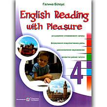 Читаємо англійською залюбки 4 клас Авт: Білоус Г. Вид: Підручники і Посібники
