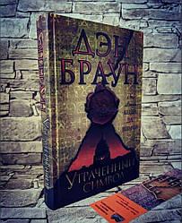 """Книга  """"Утраченный символ"""" Твердый переплет Дэн  Браун"""