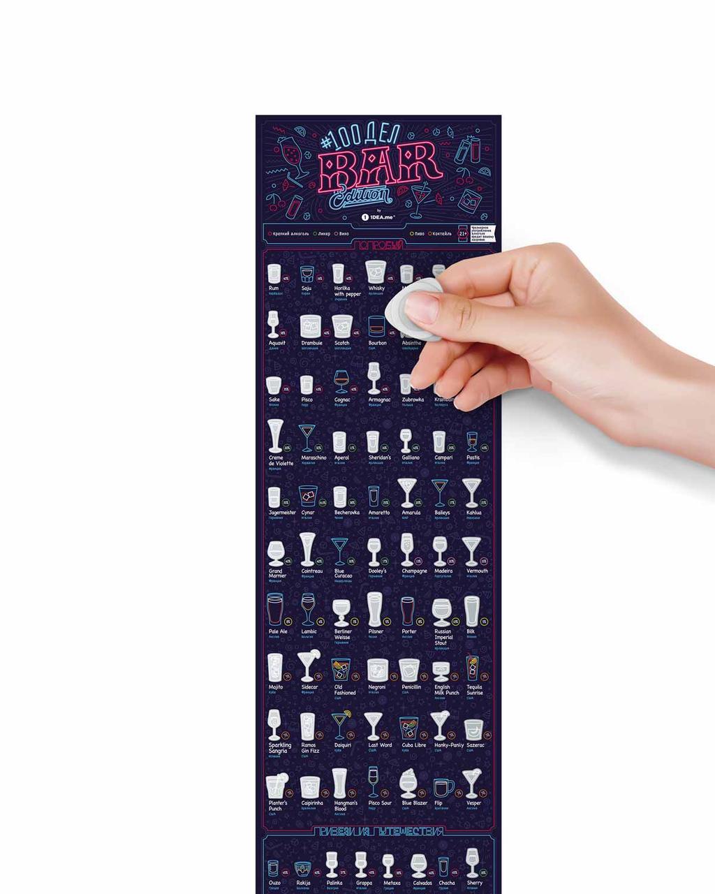 Скретч-постер #100ДЕЛ BAR edition