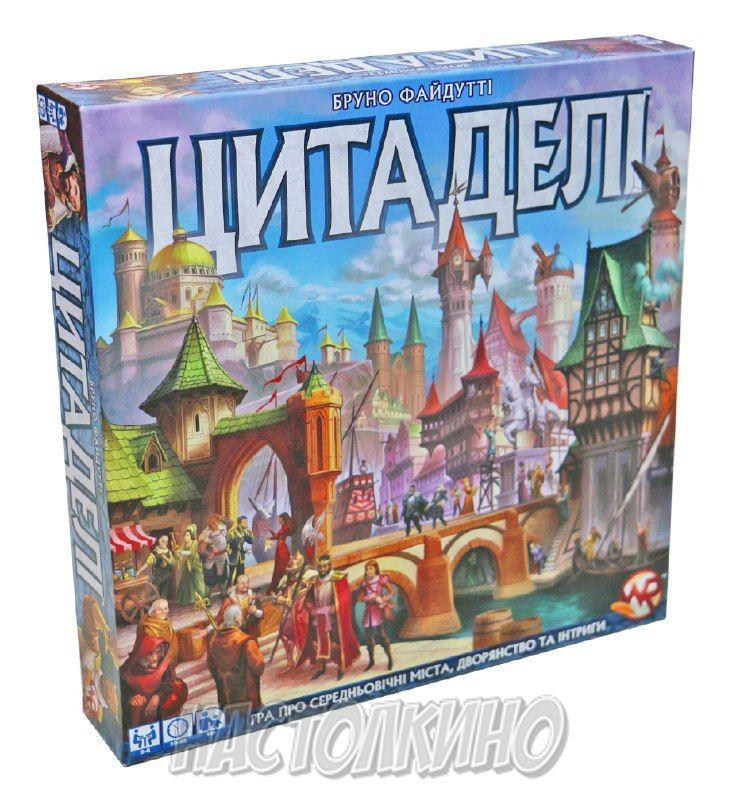 Настольная игра Цитаделі (українською) (оновлені)