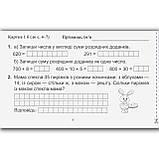 Бліцдіагностика Математика 3 клас Частина 2 До підручника Листопад Н Авт: Козак М. Вид: Підручники і Посібники, фото 3