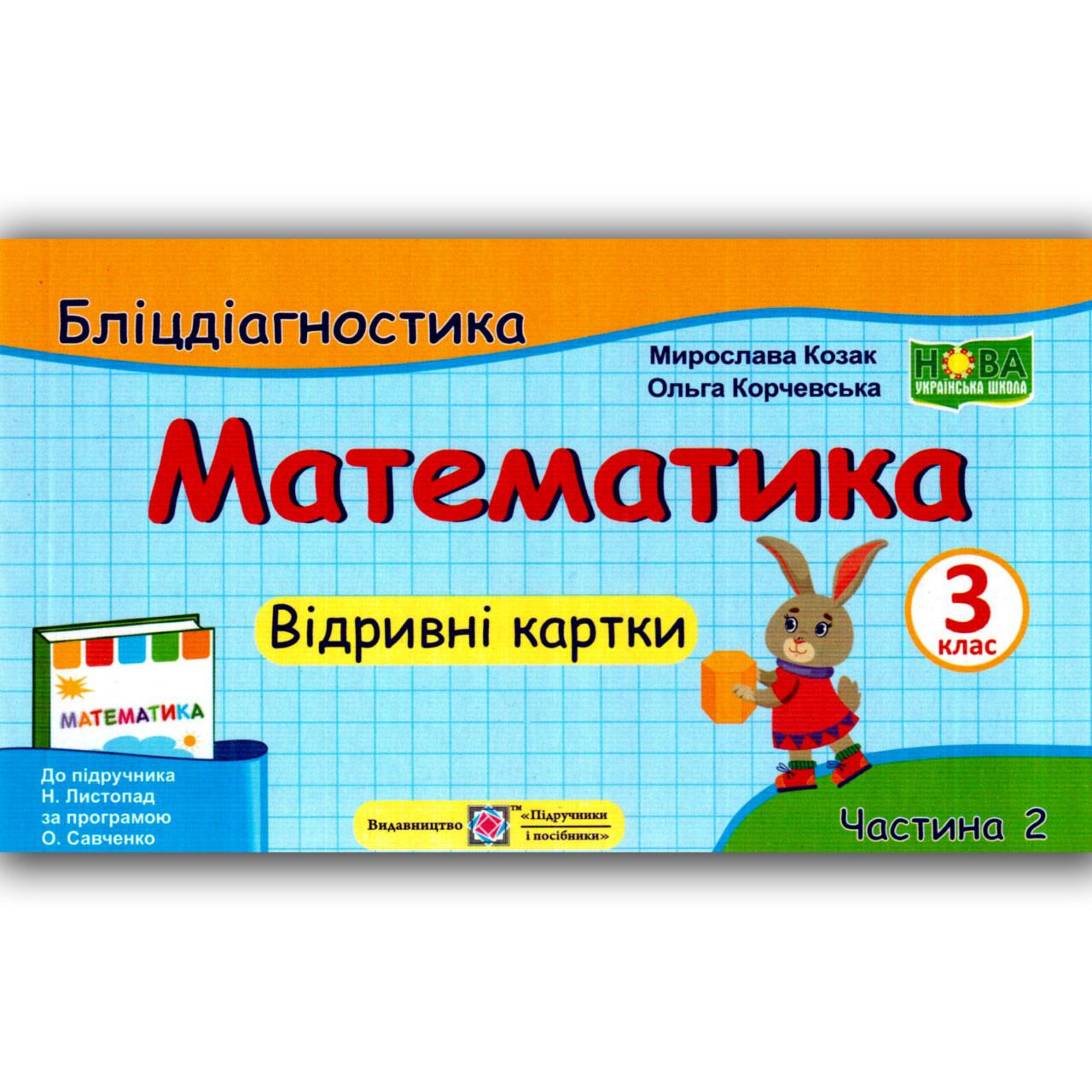 Бліцдіагностика Математика 3 клас Частина 2 До підручника Листопад Н Авт: Козак М. Вид: Підручники і Посібники