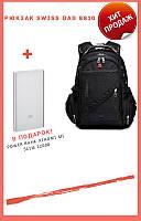 Швейцарский городской рюкзак SWISS BAG с ортопедической спинкой / водонепроницаемый 8810(В подарок Power bank)