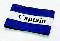 Капитанская повязка Rucanor 13149-14 Руканор
