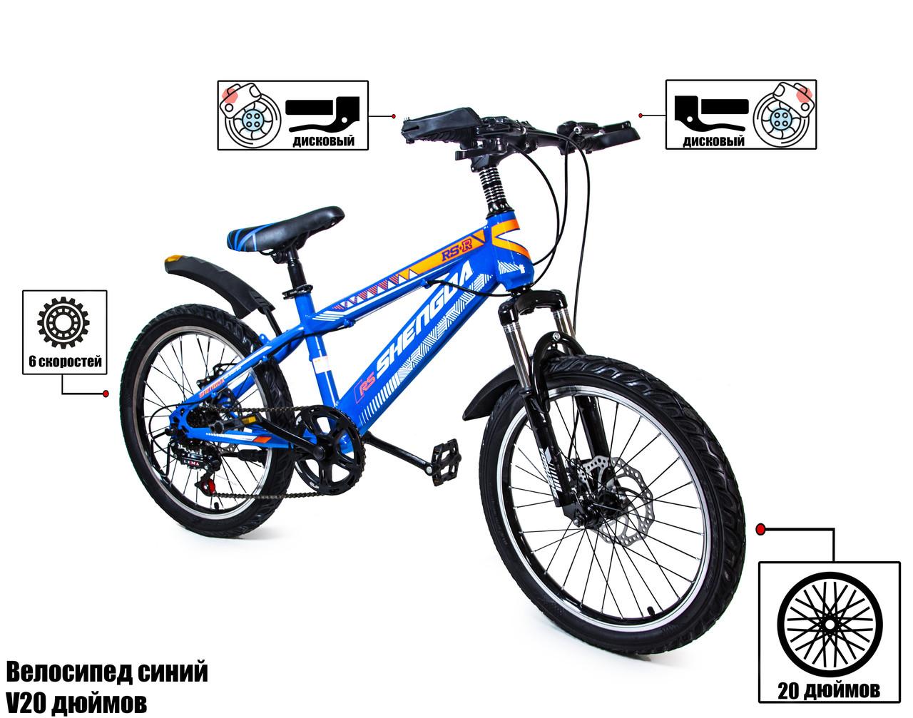 """Велосипед 20 """"SHENGDA"""" Синій V20, Ручний і Дискові Гальма"""