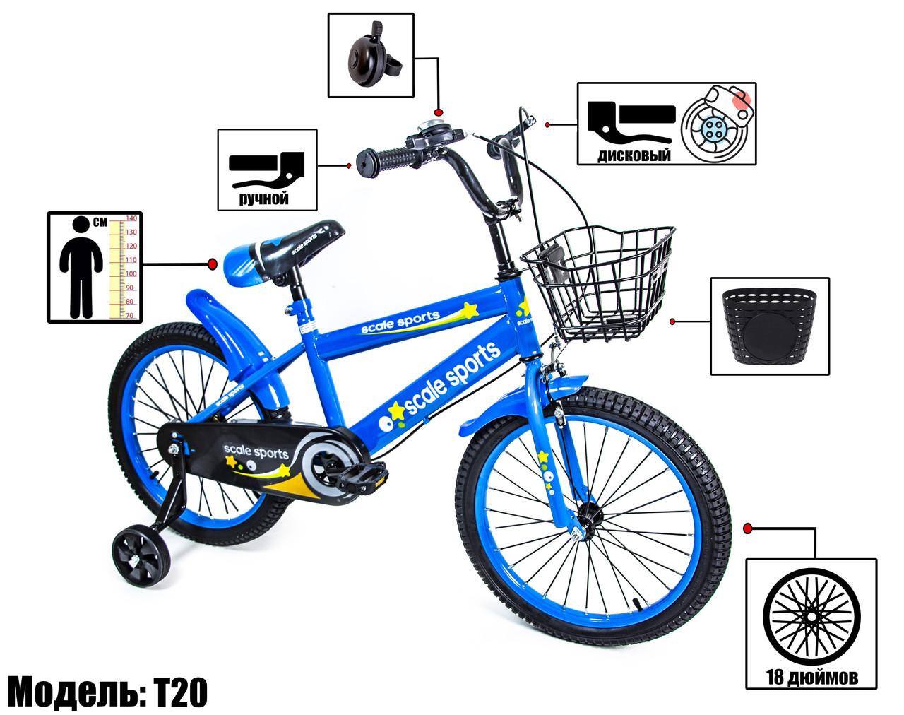 """Велосипед 18 """"Scale Sports"""" Синий T20, Ручной и Дисковый Тормоз"""