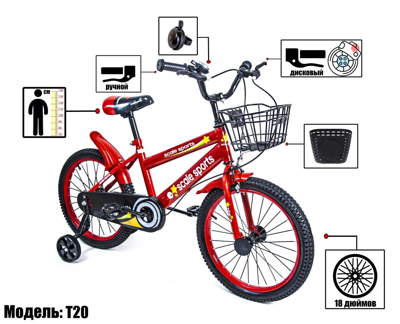 """Велосипед 18 """"Scale Sports"""" Червоний T20, Ручний і Дискові Гальма"""