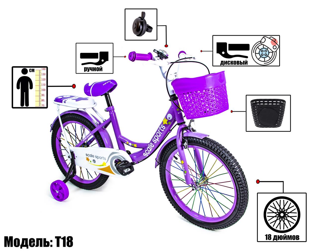 """Велосипед 18 """"Scale Sports"""" Фиолетовый T18, Ручной и Дисковый Тормоз"""