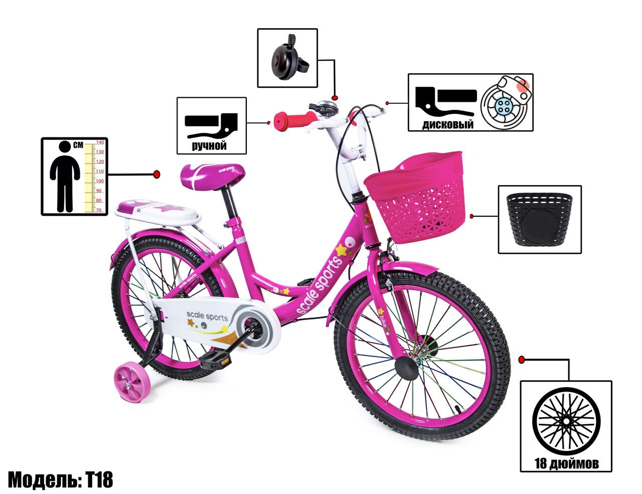 """Велосипед 18 """"Scale Sports"""" Рожевий T18, Ручний і Дискові Гальма"""