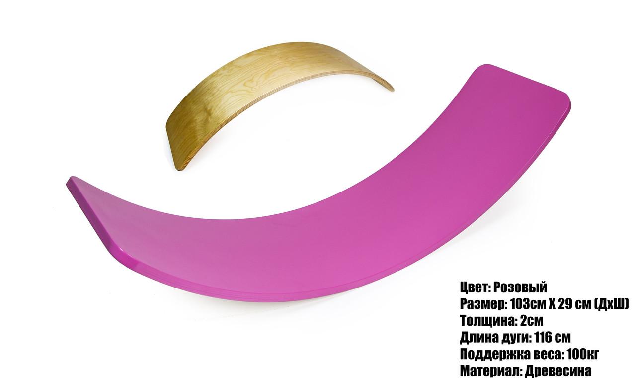 Дитяча Спортивна Дошка Рокерборд (Balance Board) 105*30 Рожевий