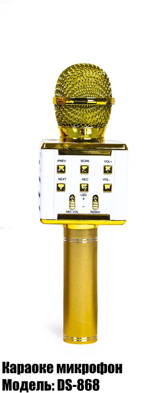 Бездротовий караоке-мікрофон DS-868 Золотий