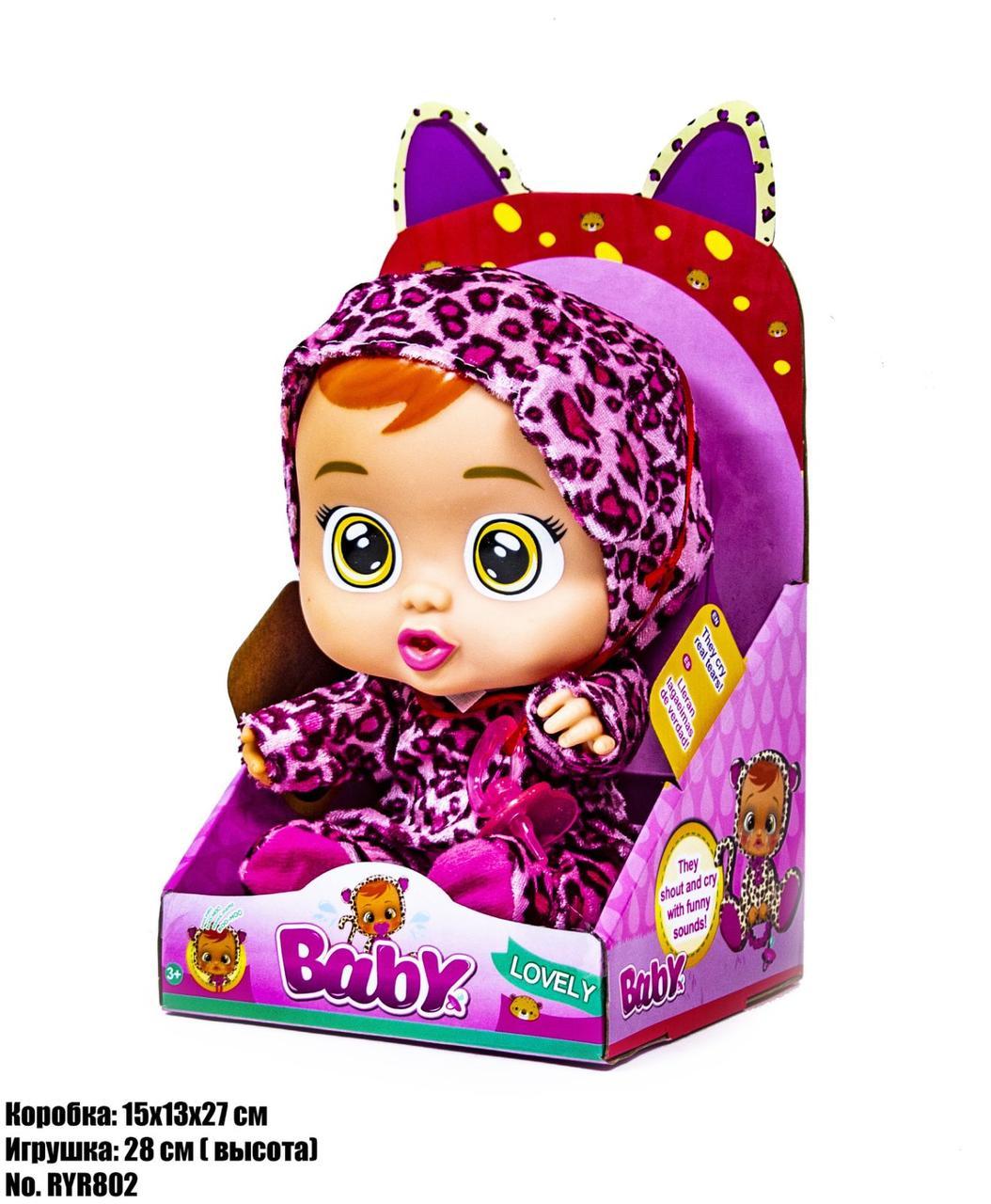 Ляльки Cry Babies RY802/803