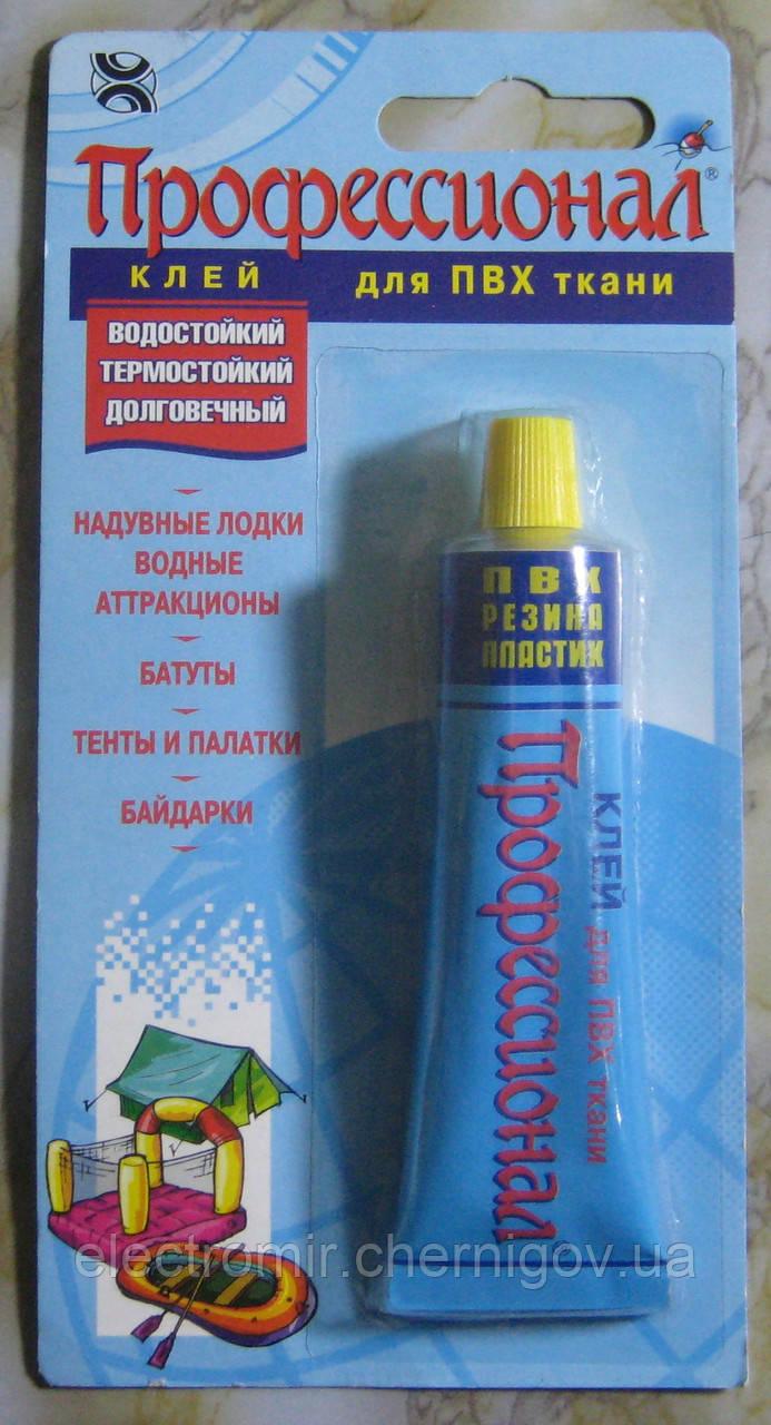 Клей для ПВХ тканини Професіонал (водостійкий, термостійкий, довговічний)
