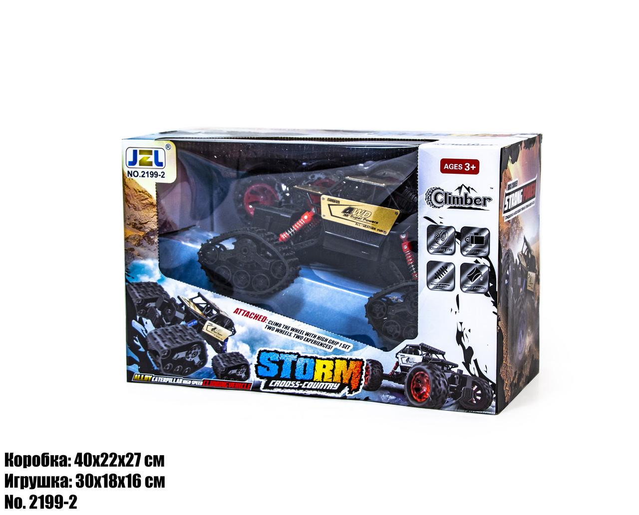 Машинка-Всюдихід 2 в 1 (гусениці+колеса) на радіокеруванні 2199-2