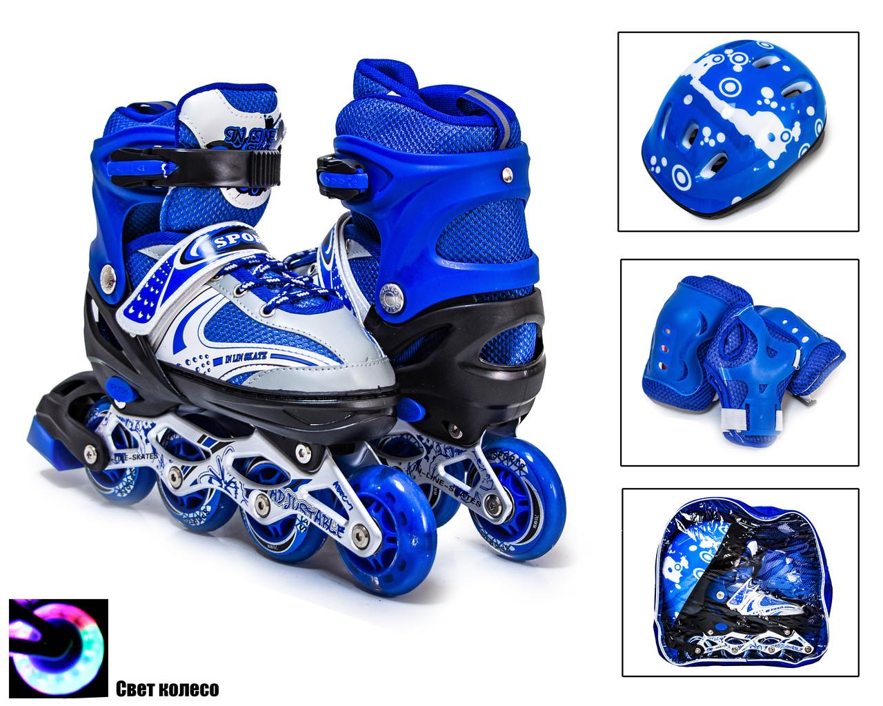 Комплект роликові ковзани Happy Blue розмір 34-37, сині, світяться колеса