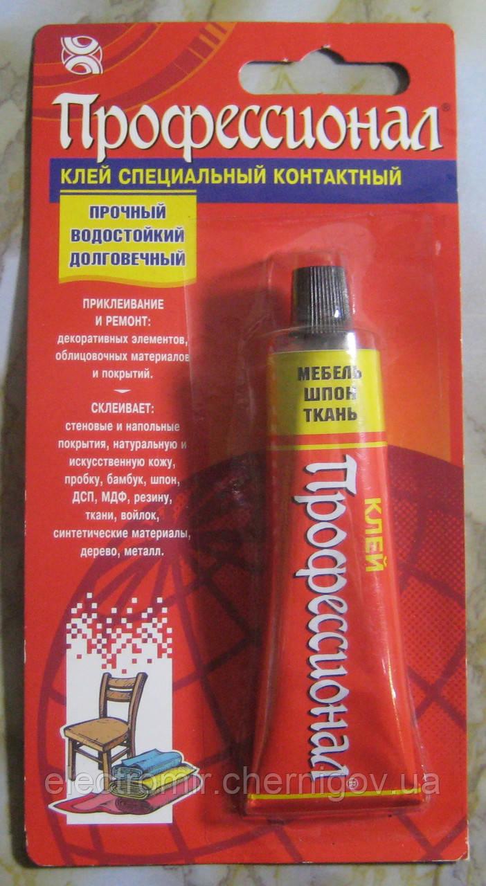 Спеціальний контактний Клей Професіонал (меблі, шпон, тканина)