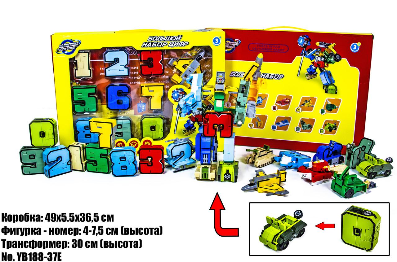 Набор Цифры-Трансформеры YB188-37E