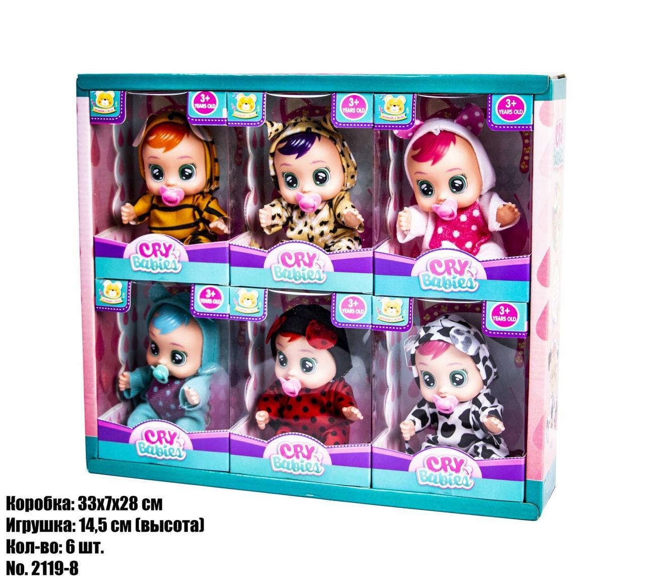 Кукла Cry Babies 2119-8