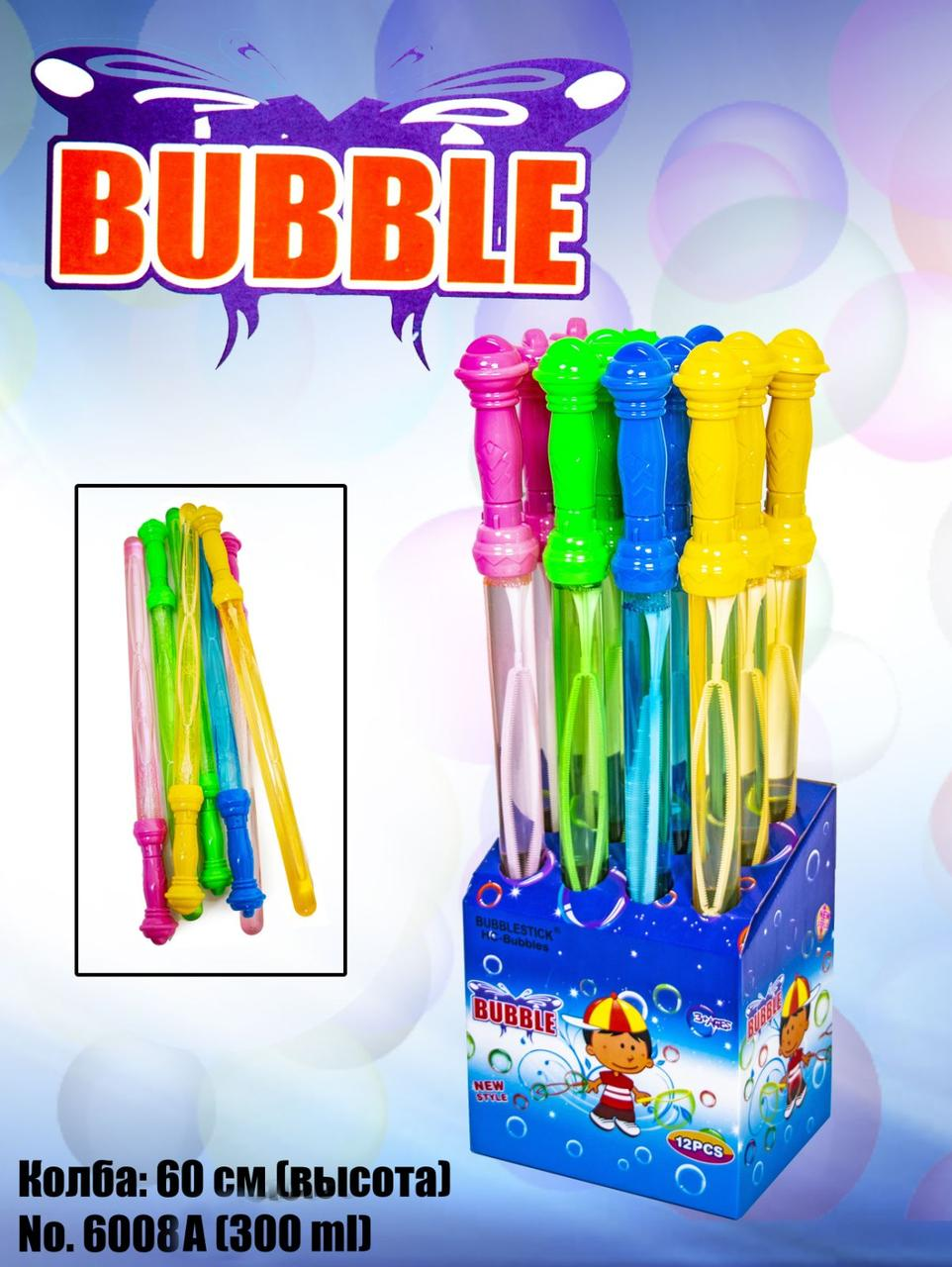 Мыльные пузыри (300 ml) 6008A