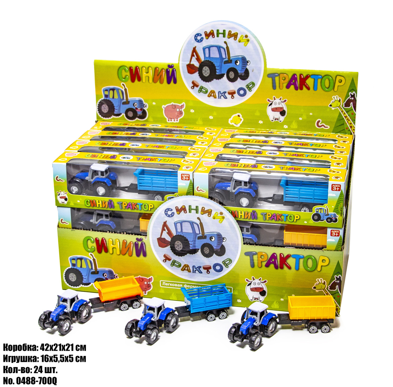 Синий трактор в блоке 0488-700Q