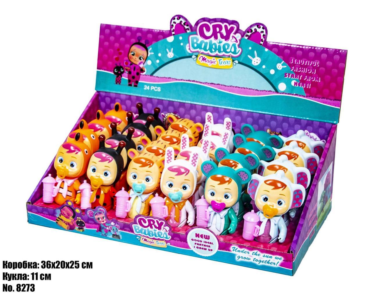 Куклы Cry Babies 8273 в блоке
