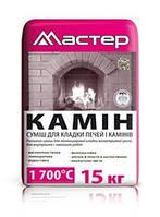 Мастер «КАМИН» Смесь для кладки печей и каминов (до +1700 °С) 15кг