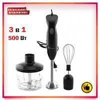 Блендер погружной ручной 3в1 Domotec MS-5103 кухонный измельчитель 500 Вт