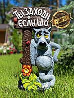 """Садовая фигура """"Волк с табличкой №3"""" 60 см. КАЧЕСТВО!!!"""