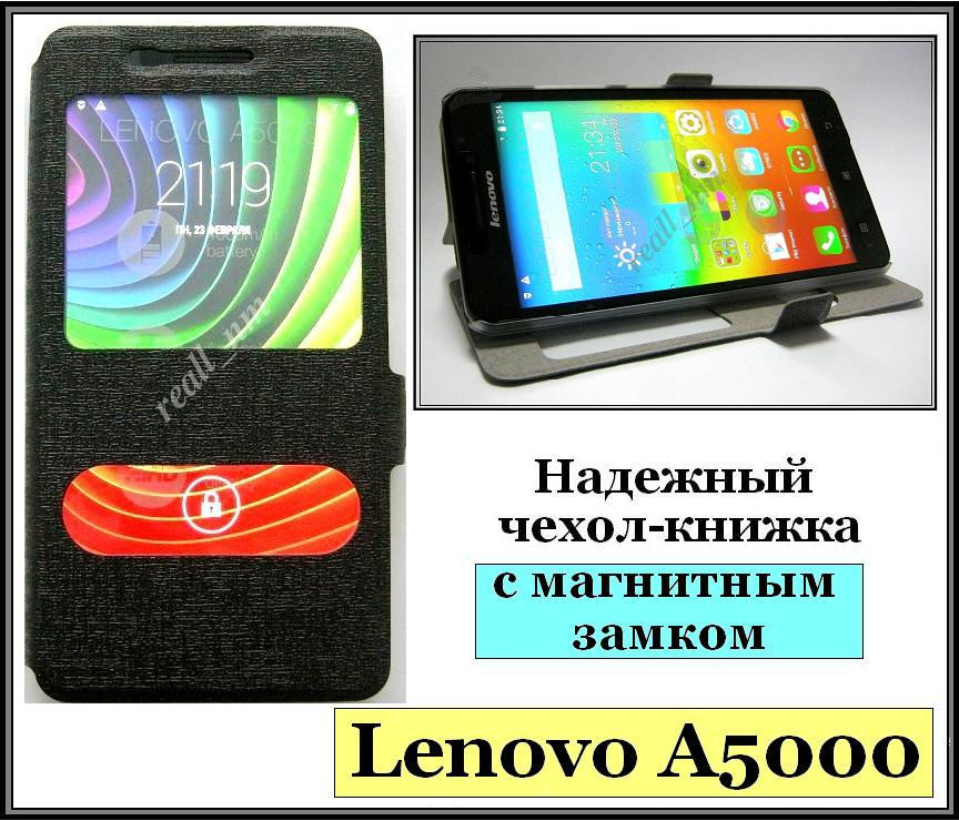 Черный Silk SC чехол-книжка для смартфона Lenovo a5000