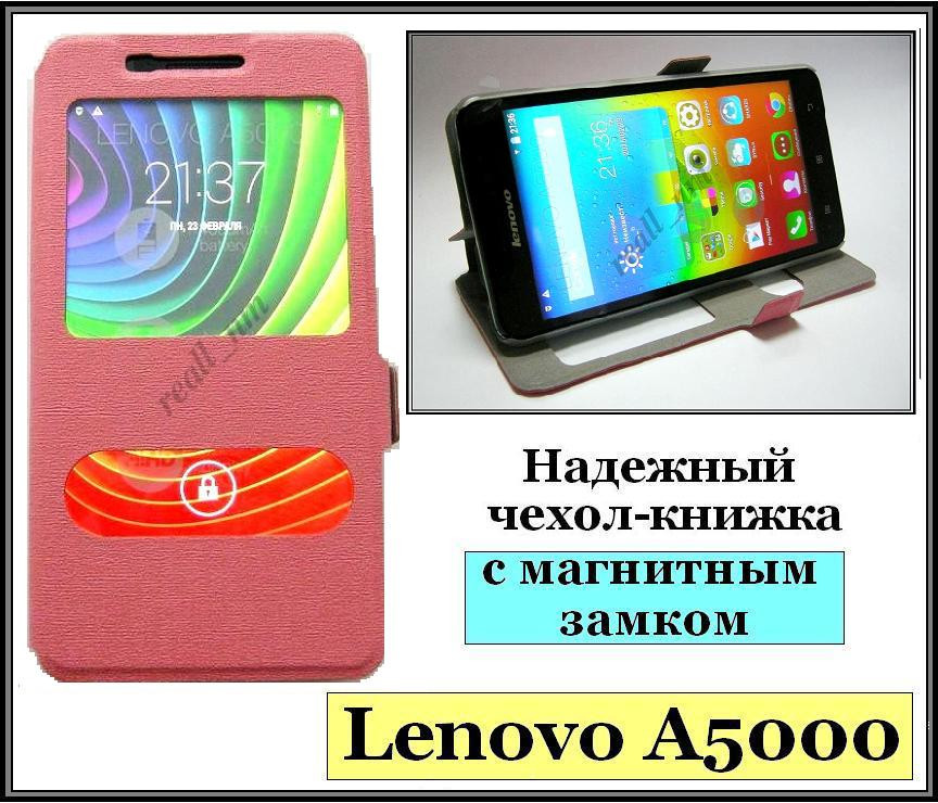 Розовый Silk SC чехол-книжка для смартфона Lenovo a5000