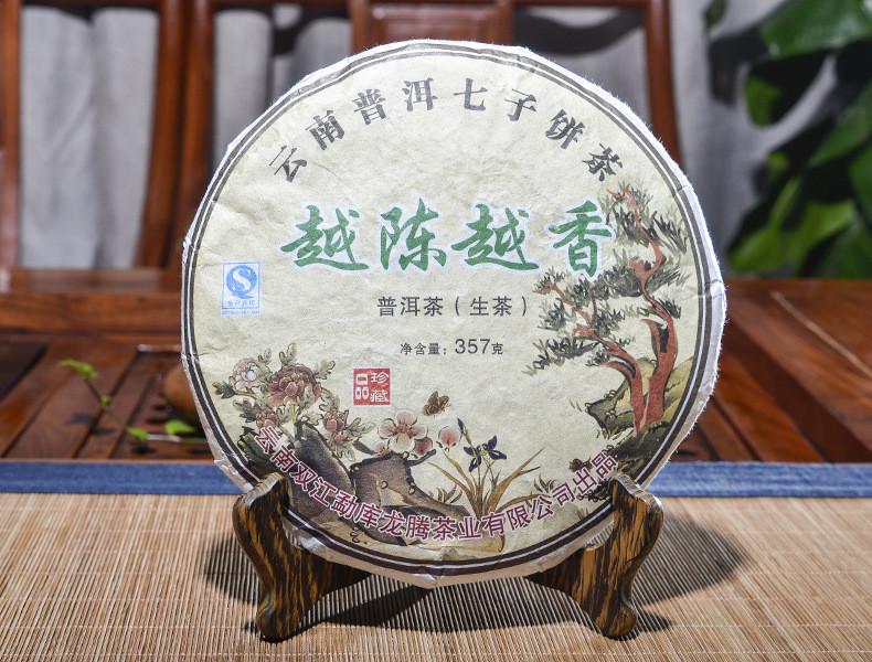 Пуэр Шен Yun Nan Pu-erh Mengku YUE CHEN YUE XIANG 357 грамм