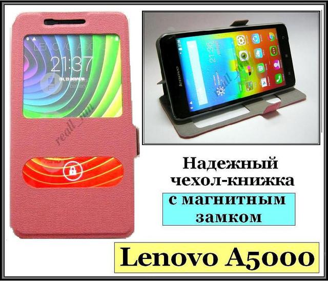купить оригинальный чехол для Lenovo A5000