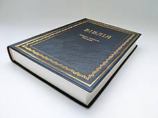Біблія великого формату (чорна з орнаментом, вініл, без застібки, без вказівників, 17х24), фото 2