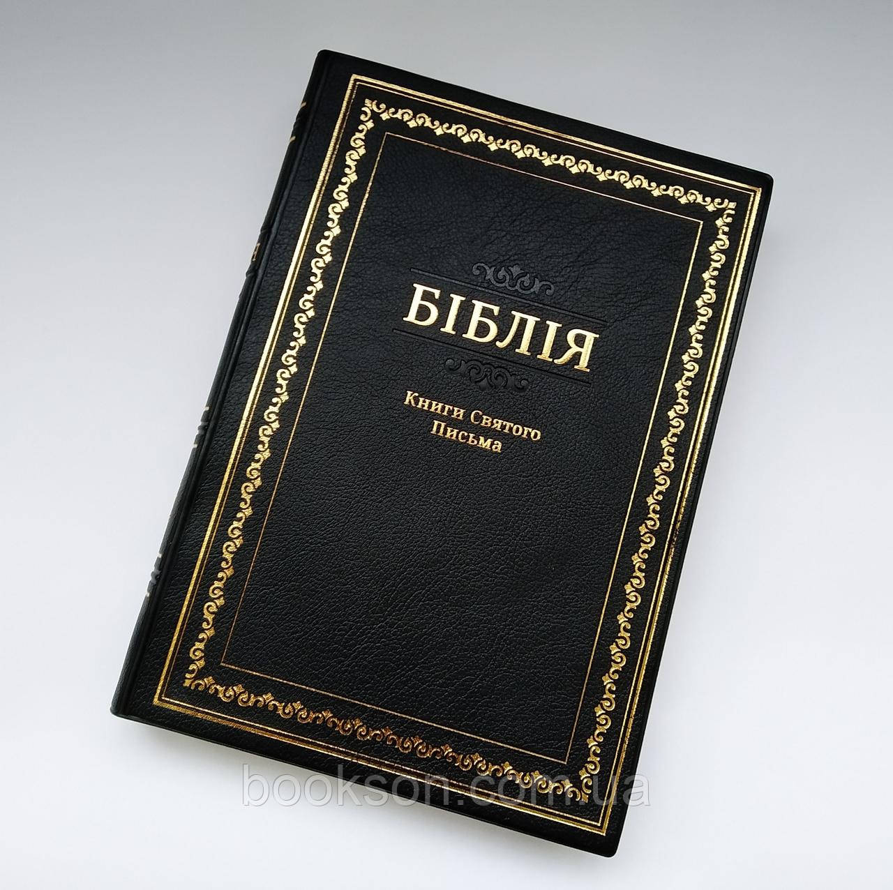Біблія великого формату (чорна з орнаментом, вініл, без застібки, без вказівників, 17х24)