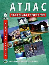 Атлас Загальна географія 6 клас Інститут передових технологій