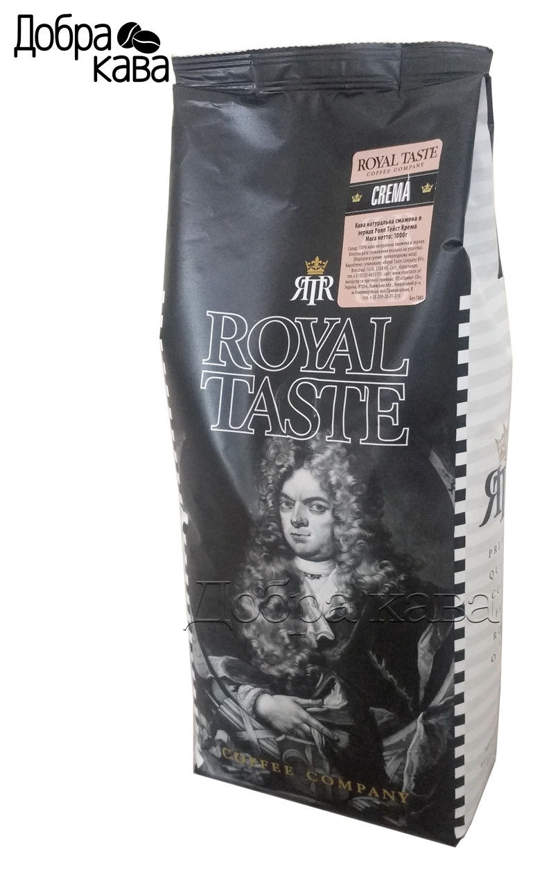 Royal Taste Crema (100% Арабика) кофе в зернах 1 кг