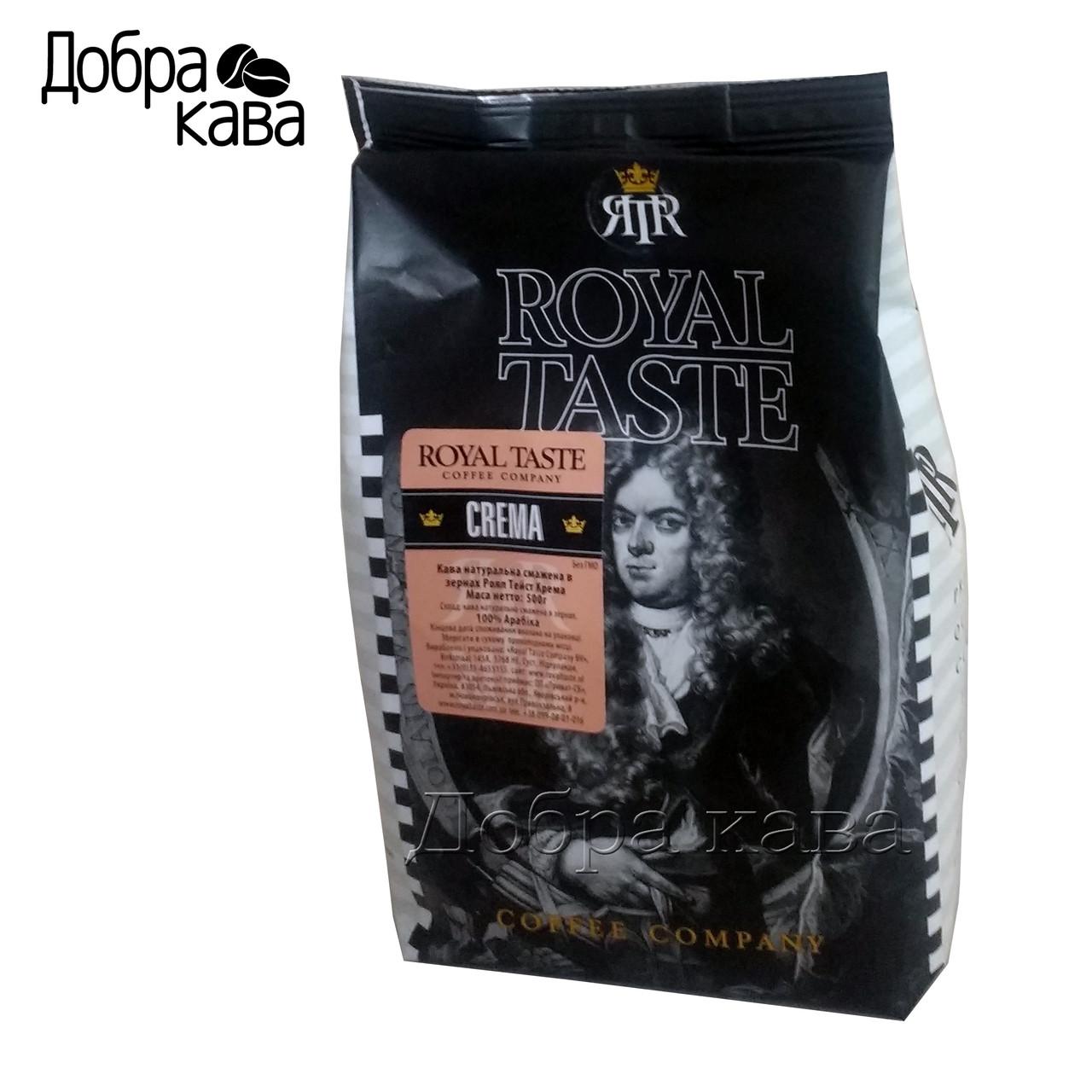 Royal Taste Crema (100% Арабика) кофе в зернах 500 г