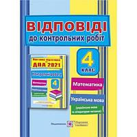 4 клас ДПА 2021: Відповіді до контрольних робіт з математики, української мови та читанню