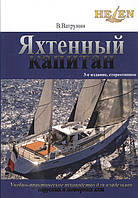 Владимир Ватрунин Яхтенный капитан. Учебно-практическое пособие для владельцев парусных и моторных яхт