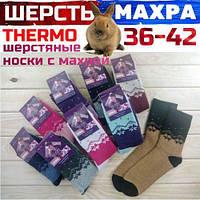 """Шерсть з махрою зимові шкарпетки жіночі thermo """"UYUT"""" 36-41 розмір асорті НЖЗ-01659"""
