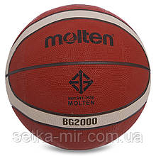 М'яч баскетбольний гумовий №5 MOLTEN B5G2000 (гума, бутил, помаранчевий)